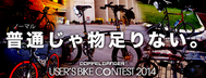 USER'S BIKE CONTEST 2014