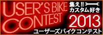 USER'S BIKE CONTEST 2013