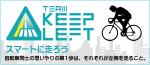 banner_keepleft.png